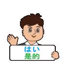 日本語と台湾華語(中国語の繁体字)男性用(個別スタンプ:23)