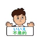 日本語と台湾華語(中国語の繁体字)男性用(個別スタンプ:24)