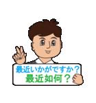 日本語と台湾華語(中国語の繁体字)男性用(個別スタンプ:25)