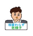 日本語と台湾華語(中国語の繁体字)男性用(個別スタンプ:26)
