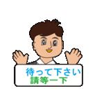 日本語と台湾華語(中国語の繁体字)男性用(個別スタンプ:28)