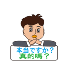 日本語と台湾華語(中国語の繁体字)男性用(個別スタンプ:35)