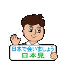 日本語と台湾華語(中国語の繁体字)男性用(個別スタンプ:39)