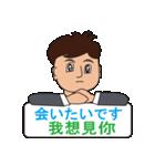 日本語と台湾華語(中国語の繁体字)男性用(個別スタンプ:40)