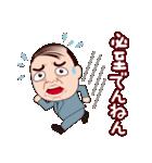 大阪のおっさん(個別スタンプ:29)