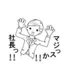 お気楽社員ヤスユキくん(個別スタンプ:1)