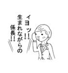 お気楽社員ヤスユキくん(個別スタンプ:3)