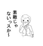 お気楽社員ヤスユキくん(個別スタンプ:18)