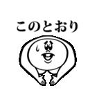 あいづち太郎と申します。(個別スタンプ:31)