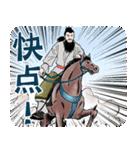 三国時代(個別スタンプ:13)