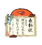 褒める表彰スタンプ(個別スタンプ:02)