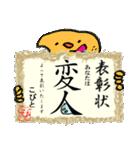 褒める表彰スタンプ(個別スタンプ:03)