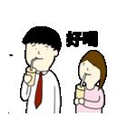 日男台女国際恋愛生活(個別スタンプ:03)