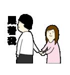 日男台女国際恋愛生活(個別スタンプ:10)
