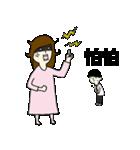 日男台女国際恋愛生活(個別スタンプ:11)