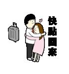 日男台女国際恋愛生活(個別スタンプ:14)