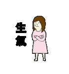 日男台女国際恋愛生活(個別スタンプ:17)