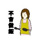 日男台女国際恋愛生活(個別スタンプ:19)