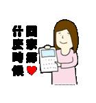 日男台女国際恋愛生活(個別スタンプ:20)