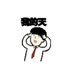 日男台女国際恋愛生活(個別スタンプ:27)