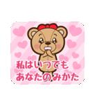 恋人たちのテディベア 2(個別スタンプ:12)