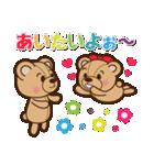 恋人たちのテディベア 2(個別スタンプ:23)