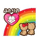 恋人たちのテディベア 2(個別スタンプ:29)