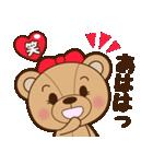 恋人たちのテディベア 2(個別スタンプ:33)