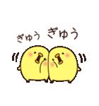 ひよこさん3(個別スタンプ:4)