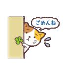 猫と四つ葉のクローバー(個別スタンプ:36)