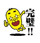 黄色い豆おやじ(個別スタンプ:05)