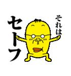 黄色い豆おやじ(個別スタンプ:11)