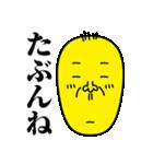 黄色い豆おやじ(個別スタンプ:15)