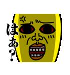 黄色い豆おやじ(個別スタンプ:17)