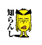 黄色い豆おやじ(個別スタンプ:20)