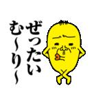 黄色い豆おやじ(個別スタンプ:25)
