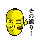 黄色い豆おやじ(個別スタンプ:26)