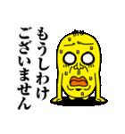 黄色い豆おやじ(個別スタンプ:39)