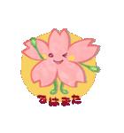 心結び【美しい日本語】ハート&桜(個別スタンプ:20)