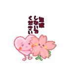 心結び【美しい日本語】ハート&桜(個別スタンプ:30)
