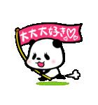 ぱんだ、ふむふむ2(個別スタンプ:09)