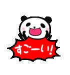 ぱんだ、ふむふむ2(個別スタンプ:18)
