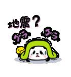 ぱんだ、ふむふむ2(個別スタンプ:38)