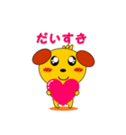 名犬 太郎 第4弾(個別スタンプ:1)