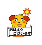 名犬 太郎 第4弾(個別スタンプ:9)