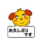 名犬 太郎 第4弾(個別スタンプ:14)