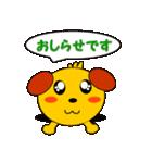 名犬 太郎 第4弾(個別スタンプ:37)