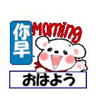 中国語(簡体字)と日本語と英語をしゃべる熊(個別スタンプ:2)