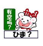 中国語(簡体字)と日本語と英語をしゃべる熊(個別スタンプ:4)