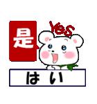 中国語(簡体字)と日本語と英語をしゃべる熊(個別スタンプ:6)